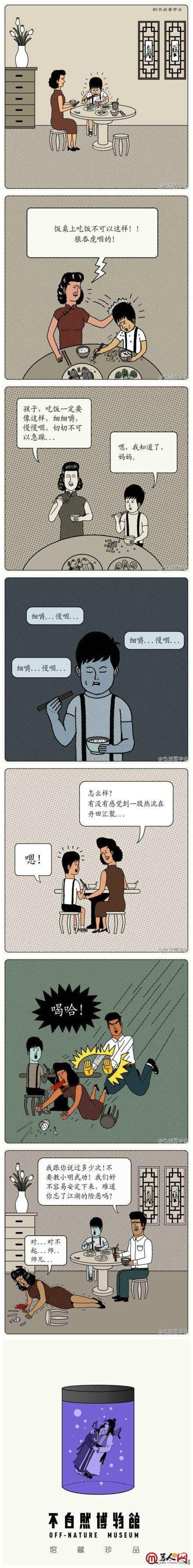 脑洞异常性感的国产漫画,不容错过 [搞笑吧www.hugao8.com]