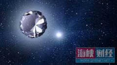 非洲发现世纪巨钻惊呆宝宝 揭宇宙最贵钻石星球