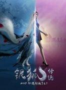 电影《银狐传说》再爆角色海报 闫妍演绎狐仙